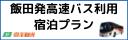 往復高速バスプラン 飯田発東京