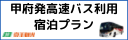 往復高速バスプラン 甲府発東京