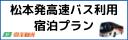往復高速バスプラン 松本発東京