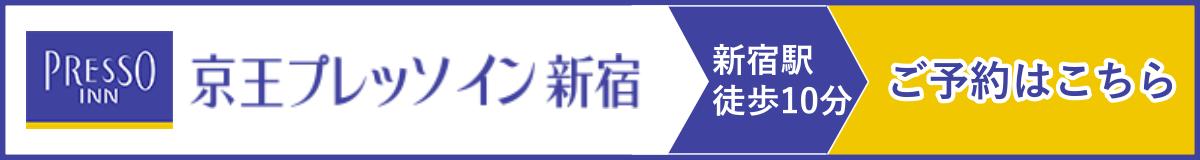 京王プレッソイン新宿でのご予約はこちら