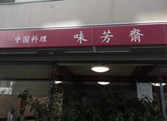 味芳斎 中華料理