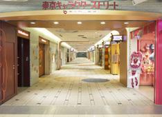 東京駅1番街